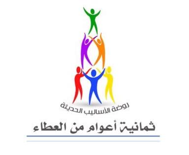 وظائف نسائية إدارية في روضة الاساليب الحديثة الاهلية 2921