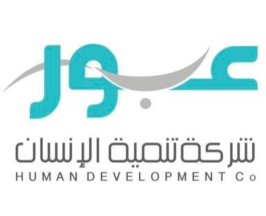 وظائف تعليمية لكاقة التخصصات في شركة تنمية الإنسان 3017