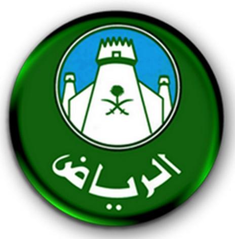 17 وظيفة إدارية وهندسية في أمانة منطقة الرياض 3108
