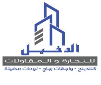 وظائف إدارية نسائية بداوم جزئي في مؤسسة الدخيل للتجارة 3132