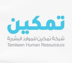 5 وظائف لحملة الثانوية العامة بمجال ادخال بيانات في شركة تمكين للموارد البشرية 3135