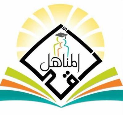 وظائف نسائية بصفة أمين مكتبة بدوام جزئي في مدرسة أرقى المناهل لتعليم البنات 3140