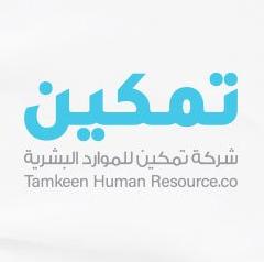 3 وظائف إدارية للرجال والنساء براتب 5000 في شركة تمكين للموارد البشرية 3151