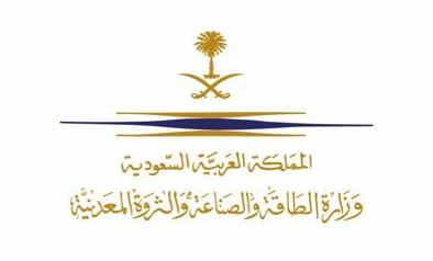 وزارة الطاقة تعلن عن برنامجها مسك للتدريب التعاوني 3177
