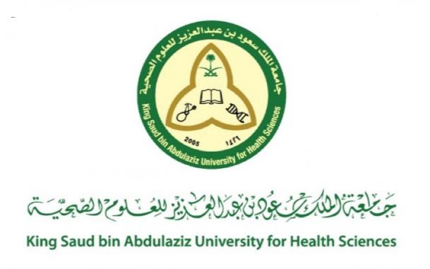 وظائف إدارية  للرجال والنساء في جامعة الملك سعود للعلوم الصحية 3178