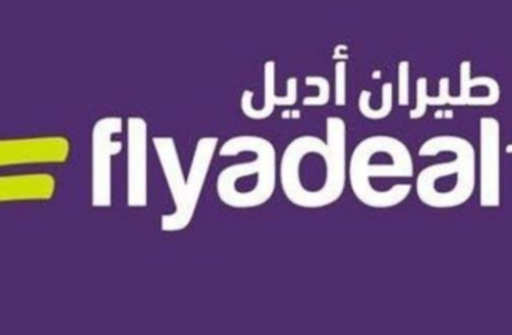 20 وظيفة نسائية في شركة طيران أديل في الرياض وجدة والدمام 3207