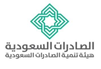 13 وظيفة إدارية وهندسية للرجال والنساء في هيئة تنمية الصادرات السعودية 3226