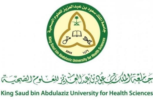 27 وظيفة إدارية ومتنوعة للرجال والنساء في جامعة الملك سعود للعلوم الصحية 3233
