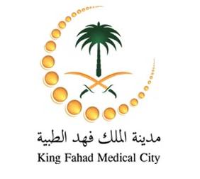 وظائف جديدة تعلن عنها في مدينة الملك فهد الطبية 3236
