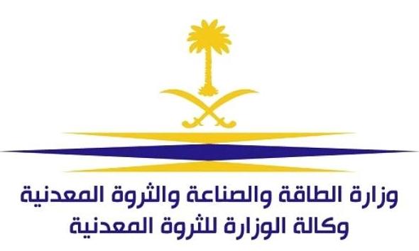 وكالة وزارة الثروة المعدنية: وظائف تقنية وإدارية شاغرة ضمن برنامج تطوير الكوادر 324