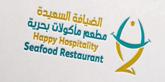 5 وظائف للرجال والنساء إدارية ومالية في مطاعم الضيافة السعيدة للمأكولات البحرية 3241