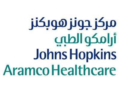 وظائف جديدة في مركز جونز هوبكنز أرامكو الطبي 3244