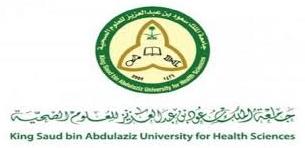 جامعة الملك سعود للعلوم الصحية توفر وظائف جديدة للرجال والنساء 3251