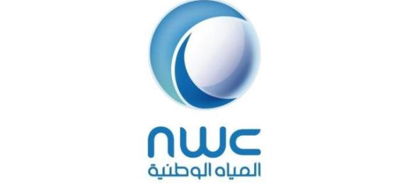 وظائف إدارية للرجال والنساء تعلن عنها شركة المياه الوطنية 3261