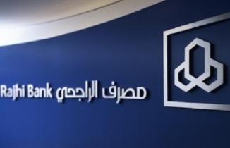 مصرف الراجحي يوفر وظائف إدارية في الرياض والدمام وجدة 3265