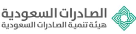 وظائف تقنية جديدة للرجال والنساء في هيئة تنمية الصادرات السعودية 3266
