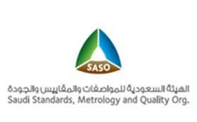 8 دورات تدريبية عن بعد خلال شهر رمضان في الهيئة السعودية للمواصفات والمقاييس 3284