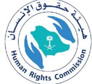 20 وظيفة جديدة للرجال والنساء في هيئة حقوق الإنسان 3341