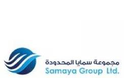 شركة مجموعة سمايا المحدودة توفر وظائف جديدة براتب 8400 3345