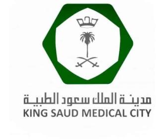 10 وظائف جديدة تعلن عنها مدينة الملك سعود الطبية 3351