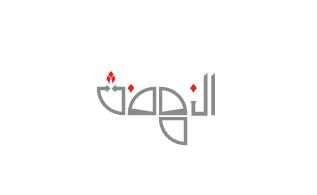 وظائف نسائية جديدة تعلنه عنها جمعية النهضة النسائية الخيرية 3356