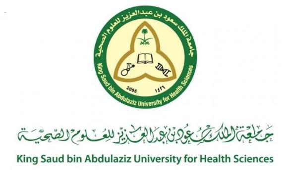 3 وظائف لحملة الثانوية وما فوق في جامعة الملك سعود بن عبد العزيز للعلوم الصحية 3430