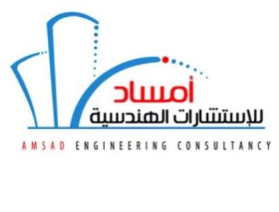 5 وظائف للرجال والنساء بدوام جزئي براتب 5000 في مكتب امداد للاستشارات الهندسية 3514