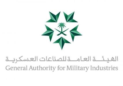 فتح باب استقطاب المواهب في الهيئة العامة للصناعات العسكرية 3524