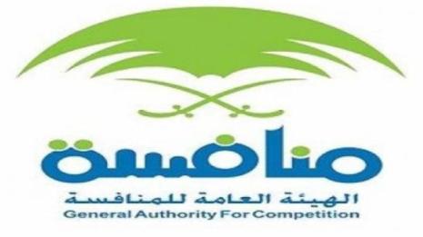 الهيئة العامة للمنافسة توفر وظائف إدارية في الرياض 3525