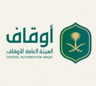 وظائف إدارية ومالية في الهيئة العامة للأوقاف في الرياض 3623