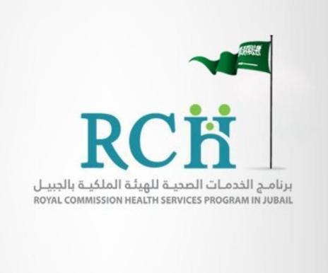 وظائف شاغرة لحديثي التخرج في برنامج الخدمات الصحية للهيئة الملكية 380