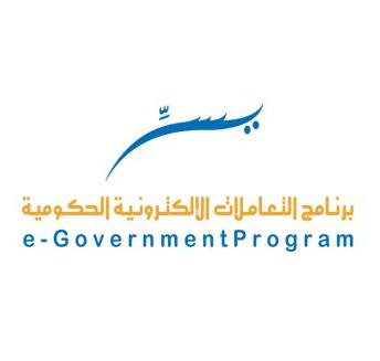وظائف إدارية شاغرة في برنامج التعاملات الإلكترونية الحكومية يسّر 382
