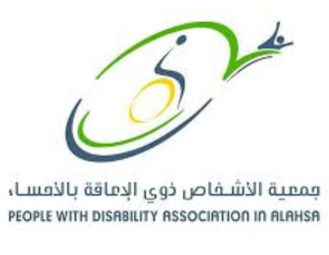 وظائف براتب 6850 في جمعة الأشخاص ذوي الإعاقة في الأحساء 4018