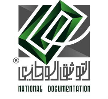 وظائف إدارية بدوام جزئي براتب 4000 وأزيد في معهد التوثيق الوطني للتدريب 4125