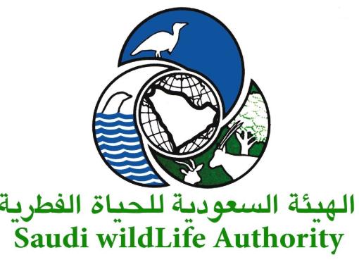 الهيئة السعودية للحياة الفطرية: تعلن إلغاء المسابقة الوظيفية للمراتب الرسمية 4166