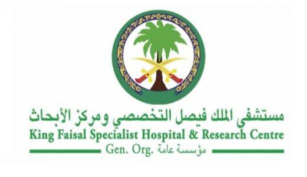 مستشفى الملك فيصل التخصصي: وظائف شاغرة لحملة الثانوية العامة وما فوق 417