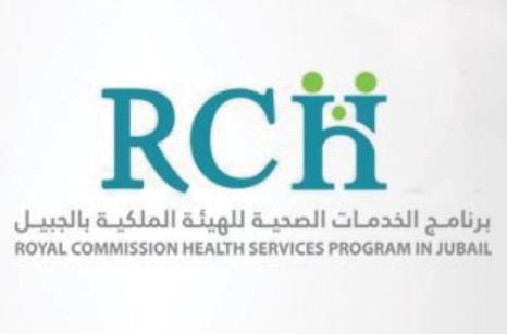 14 وظيفة للرجال والنساء في برنامج الخدمات الصحية للهيئة الملكية  4170