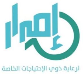 عرعر - وظائف ممثلي خدمة العملاء براتب 10000 في جمعية إصرار لرعاية ذوي الاحتياجات الخاصة 4180