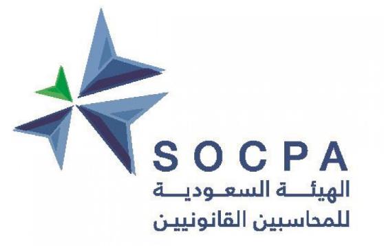 وظائف للرجال والنساء في الهيئة السعودية للمحاسبين القانونيين 4185