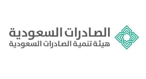 هيئة تنمية الصادرات السعودية توفر وظائف إدارية للرجال والنساء 4197