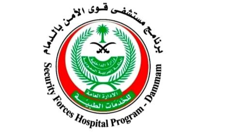 وظائف جديدة يعلن عنها مستشفى قوى الأمن 4215