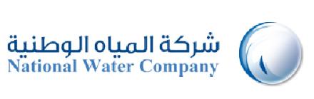 شركة المياه الوطنية تعلن توفر وظائف إدارية جديدة 4222