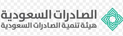 وظائف إدارية جديدة للرجال والنساء في هيئة تنمية الصادرات السعودية 4226