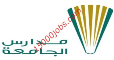 وظائف نسائية تعليمية وإشرافية في مدارس الجامعة 4247