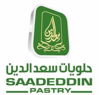 10 وظائف للرجال والنساء في مجموعة حلويات سعد الدين 4250
