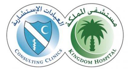 مستشفى المملكة والعيادات الاستشارية يوفر 8 وظائف صحية وإدارية في الرياض 4287