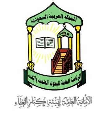 الرئاسة العامة للبحوث العلمية والإفتاء: توفر وظائف إدارية شاغرة في عدة مدن سعودية 430