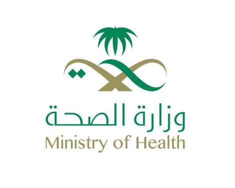وزارة الصحة السعودية: تعلن عن وظائف متنوعة شاغرة للحاصلين على الابتدائية وما فوق 479