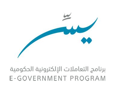 وظائف للجنسين جديدة في برنامج التعاملات الإلكترونية الحكومية يسر 5139