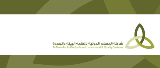 وظائف إدارية وسكرتارية برواتب تتراوح بين 10000 إلى 50000 في شركة المصادر الدولية 5197